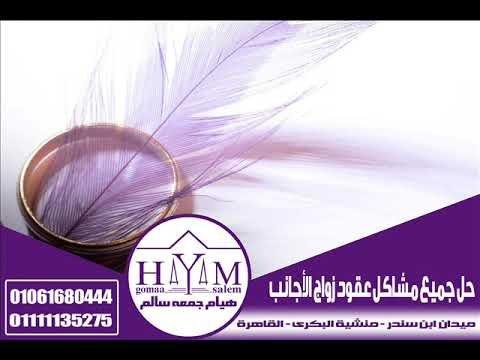 Marriage of foreigners in Egypt –  تسجيل عقد بيع سيارة
