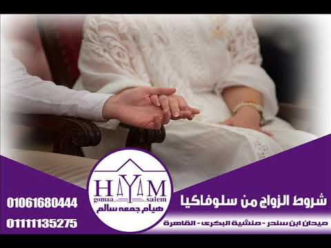 Marriage of foreigners in Egypt –  عريضة دعوى إلغاء توكيل