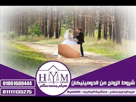 Marriage of foreigners in Egypt –  حقوق المتزوجة عرفيا