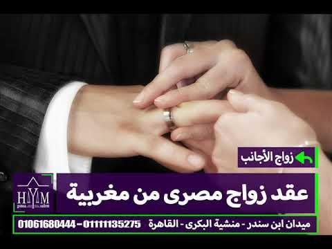 Marriage of foreigners in Egypt –  للبيع تأشيرة سائق خاص يمني