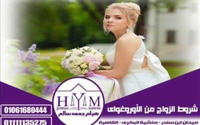 Marriage of foreigners in Egypt –  رسوم زواج الأجانب