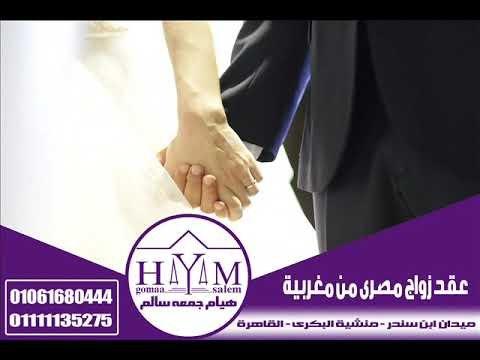 Marriage of foreigners in Egypt –  الزواج العرفي في مصر 2018