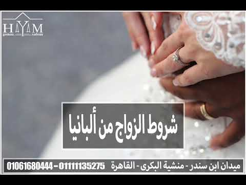 Marriage of foreigners in Egypt –  قرارات المنظمات الدولية