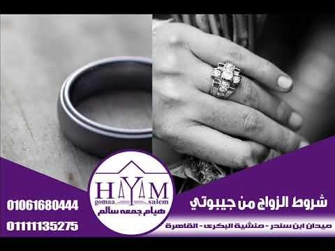 Marriage of foreigners in Egypt –  شروط زواج الأجنبي من أجنبية في السعودية