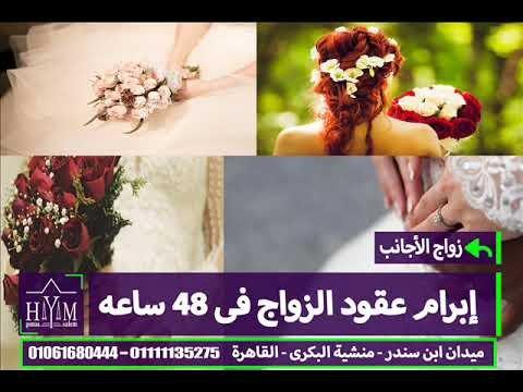 Marriage of foreigners in Egypt –  مميزات الزواج من مصرية