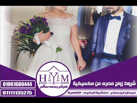 Marriage of foreigners in Egypt –  الزواج الغير شرعي