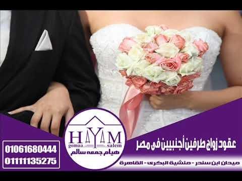 Marriage of foreigners in Egypt –  إحصائية زواج السعوديات من أجانب 2019