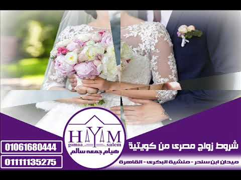 Marriage of foreigners in Egypt –  نساء دومينيكا