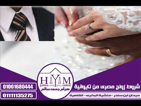 Marriage of foreigners in Egypt –  طلاق السوريين في مصر