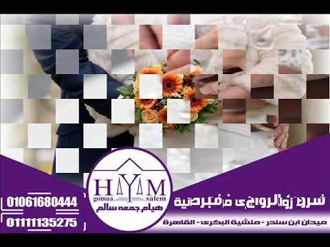 Marriage of foreigners in Egypt –  اسباب رفض معاملة الزواج