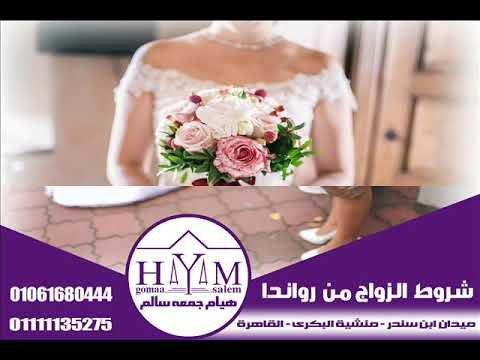Marriage of foreigners in Egypt –  اماكن بيع عقد الزواج العرفي