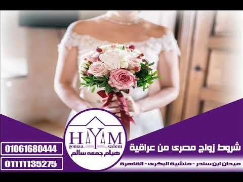 Marriage of foreigners in Egypt –  زواج الليبيين من المغربيات