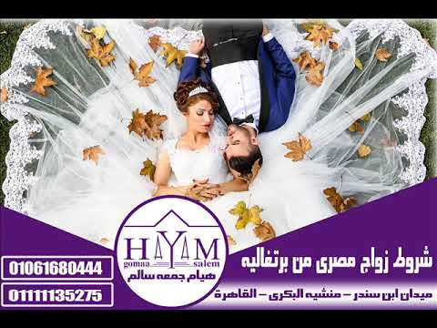 Marriage of foreigners in Egypt –  شهادة خلو موانع