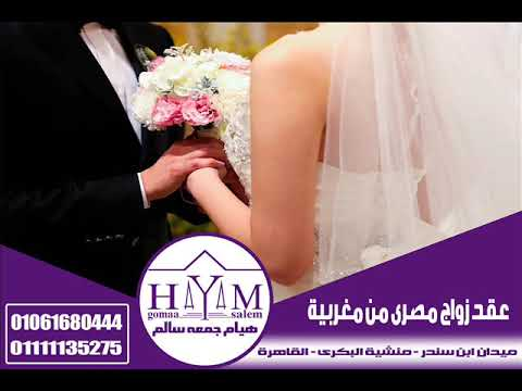 Marriage of foreigners in Egypt –  توكيل بيع عقار ورثة