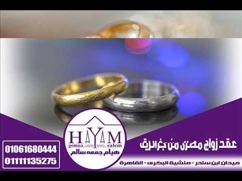 Marriage of foreigners in Egypt –  شروط الزواج من المغرب للسعوديين 2018