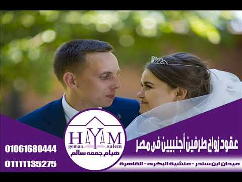 Marriage of foreigners in Egypt –  إلغاء عقد بيع سيارة