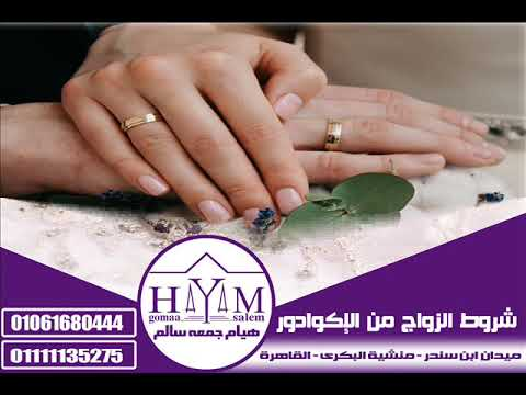 Marriage of foreigners in Egypt –  توكيل قضايا خاص