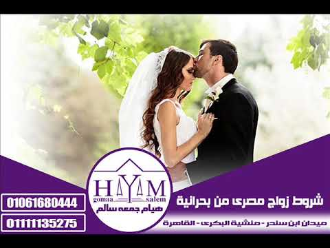 Marriage of foreigners in Egypt –  توكيل شخص للبنك