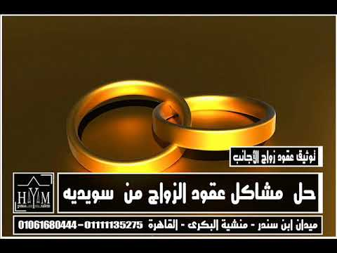 Marriage of foreigners in Egypt –  رقم تليفون سفارة قبرص في القاهرة