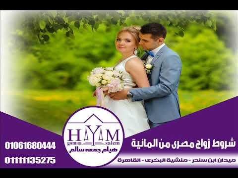 Marriage of foreigners in Egypt –  كيفية استخراج شهادة عدم ممانعة بالزواج