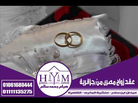 Marriage of foreigners in Egypt –  نموذج عقد زواج عرفي مصري pdf