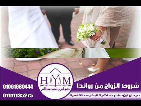 Marriage of foreigners in Egypt –  الأوراق المطلوبة لعمل توكيل بيع شقة
