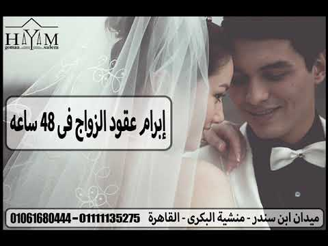 Marriage of foreigners in Egypt –  كورسات القنصلية الأمريكية بالاسكندرية
