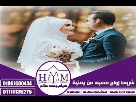 Marriage of foreigners in Egypt –  متى يسجل الطلاق الرجعى في السجل المدني