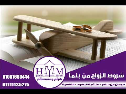 Marriage of foreigners in Egypt –  عدم توثيق الطلاق