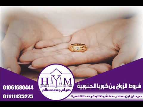 Marriage of foreigners in Egypt –  دعوى إثبات زواج ونسب