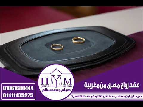 Marriage of foreigners in Egypt –  نماذج القنصلية المصرية بجدة