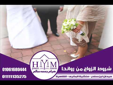 Marriage of foreigners in Egypt –  توثيق الطلاق الرجعي